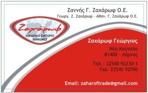 zaxarof