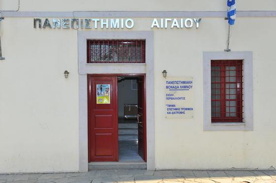 Σήμα κίνδυνου από το Πανεπιστήμιο Αιγαίου «To Τμήμα στη Λήμνο δεν διαθέτει ούτε ένα διοικητικό υπάλληλο»
