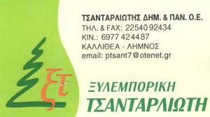 tsantarliotis