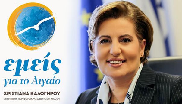 Απάντηση ΣΥΡΙΖΑ στη ΝΔ για την ακύρωση εκλογής Καλογήρου