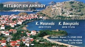 ΜΑΤΣΙΚΑΣ_ΒΑΚΙΡΤΖΗΣ
